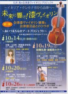 漆バイオリン