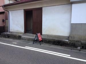 松本家蔵の入口です。
