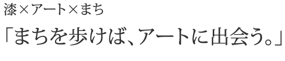 �܂��������A�[�g�ɏo��B