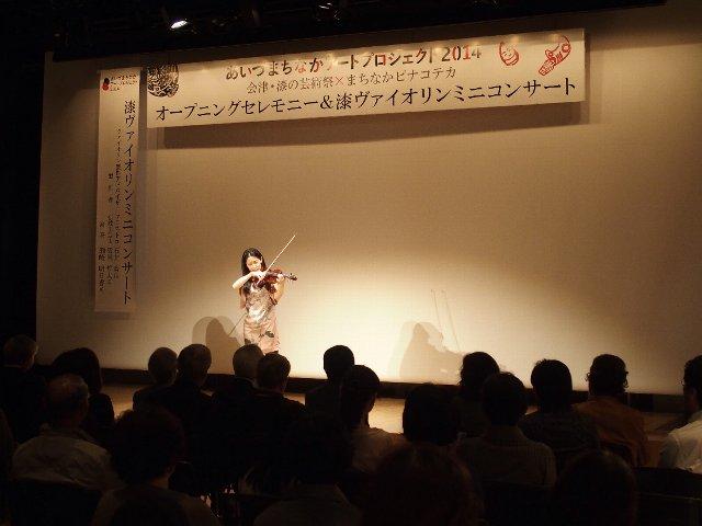 ヴァイオリン奏者の瀬崎明日香さんの素敵な漆ヴァイオリンの音色に観客はうっとり