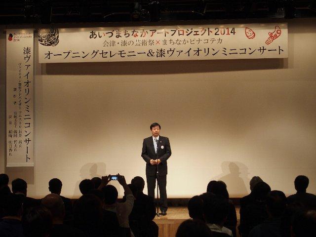 室井 照平会津若松市長のあいさつでセレモニーが始まりました