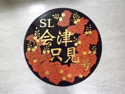 漆塗りのSLヘッドマーク 「金彩朱磨会津桐文」