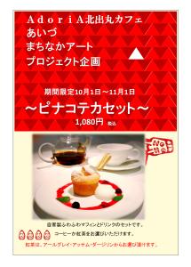 AdoriA北出丸カフェ「ピナコテカセット」
