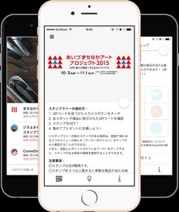 Aizu Rally イメージ