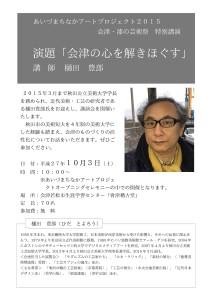 会津・漆の芸術祭特別講演会を開催します