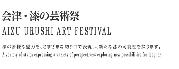 漆の芸術祭