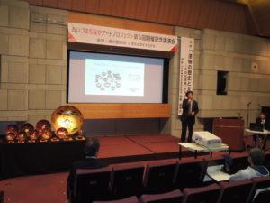 第5回記念講演会を開催しました。