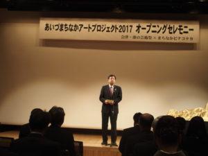 あいづまちなかアートプロジェクト2017、本日より開催しました!!